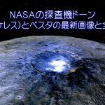 NASAの探査機ドーン セレス(ケレス)とベスタの最新画像と全文翻訳