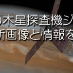 NASAの木星探査機ジュノーの最新画像と情報を翻訳